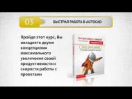 Видеокурсы и Уроки по AUTOCAD Алексея Меркулова